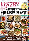 レシピブログmagazine vol.9 春夏号 (扶桑社ムック)
