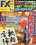 月刊 FX (エフエックス) 攻略.com (ドットコム) 2011年 09月号 [雑誌]