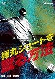 弾丸シュートを蹴る方法 [DVD]
