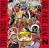 ONE PIECE FILM Z オリジナル・サウンドトラック