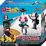 U-LaQ 仮面ライダーシリーズ 仮面ライダー新1号&ショッカー戦闘員