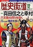 歴史街道 2012年 12月号 [雑誌]