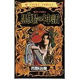 黒耀の神話―Night legend 1 (あすかコミックス)