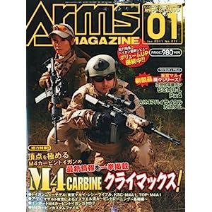 アームズマガジン2011年1月号