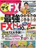 ダイヤモンドZAi別冊 ザイ FX! 2014年 01月号 [雑誌]