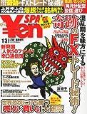 Yen SPA! (エンスパ) 2012年 1/3号 [雑誌]