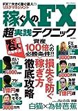 稼ぐ人のFX実践テクニック―FXで大きく稼ぐ達人のリスクマネジメント (東京カレンダーMOOKS)