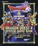 ドラゴンクエストX いにしえの竜の伝承 オンライン 公式ガイドブック 闇の領界+職業の極意編 ...