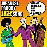 JAPANESE PARODY JAZZ SONG