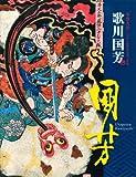 歌川国芳 奇想天外 ―江戸の劇作家 国芳の世界