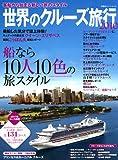 世界のクルーズ旅行2010 (双葉社スーパームック)