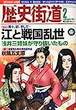 歴史街道 2011年 02月号 [雑誌]