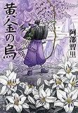 黄金の烏 (文春文庫 あ 65-3)