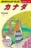 B16 地球の歩き方 カナダ 2016~2017 (地球の歩き方B16)