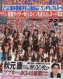 BUBKA (ブブカ) 2009年 11月号 [雑誌]