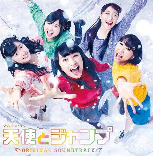 NHKドラマ「天使とジャンプ」 オリジナルサウンドトラック