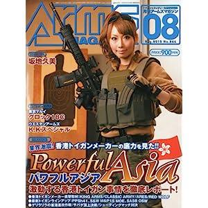 アームズマガジン2010年8月号