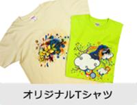 オリジナルTシャツ画像