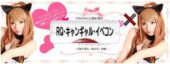 にほんブログ村 芸能ブログ レースクイーン・キャンギャル・コンパニオンへ