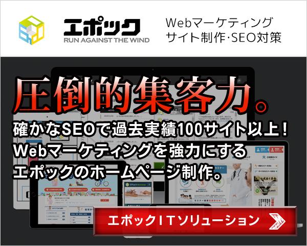 エポック (EPoch) Webマーケティング・ホームページ制作・SEO対策