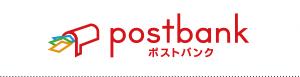 postbankはこちら