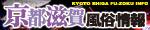 京都・滋賀風俗情報