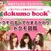 dokumobook バナー