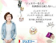 にほんブログ村 ファッションブログ ジュエリーへ