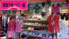 にほんブログ村 ファッションブログ 韓国子供服・ベビー服へ