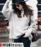 にほんブログ村 ファッションブログ 50代主婦ファッションへ