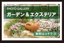 ガーデン&エクステリア事例