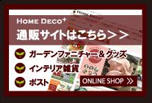 通販サイト