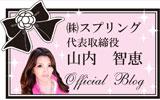 スプリング社長山内智恵のブログ