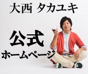 大西 タカユキ公式サイト