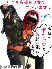 にほんブログ村 釣りブログ 東北釣行記へ