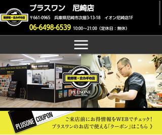 靴修理合鍵作製時計の電池交換のお店イオン尼崎1Fプラスワンイオン尼崎店