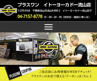 千葉県流山市靴修理合鍵作製時計の電池交換のお店プラスワンイトーヨーカドー流山店