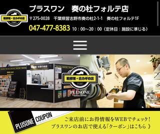 津田沼靴修理合鍵作製時計の電池交換のお店プラスワン奏の杜フォルテ津田沼店