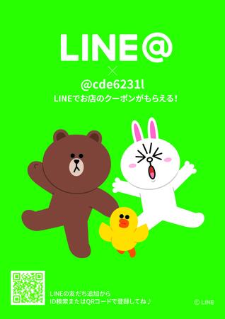 lineat-poster-ja_1_1のコピー.jpg