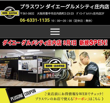 靴修理合鍵作製時計の電池交換のお店ダイエーグルメシティ庄内店2Fプラスワンダイエーグルメシティ庄内店