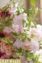 にほんブログ村 花・園芸ブログ フラワースクール・レッスンへ