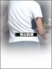 にほんブログ村 料理ブログ 男の料理へ