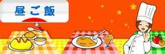 にほんブログ村 料理ブログ 昼ご飯へ