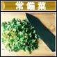 にほんブログ村 料理ブログ 常備菜へ