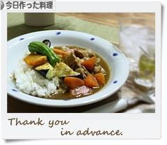 にほんブログ村 料理ブログ 今日作った料理へ
