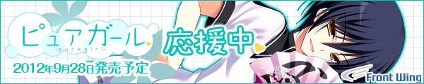 『ピュアガール』2012.9.28発売予定