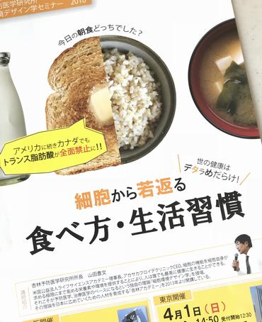 杏林予防医学研究所山田豊文先生セミナー