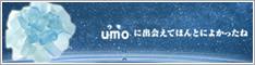UMO Japan