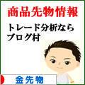 にほんブログ村 先物取引ブログ 金先物(貴金属先物)へ