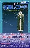 流星レコード (りぼんマスコットコミックス クッキー)